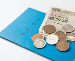 国民年金の還付