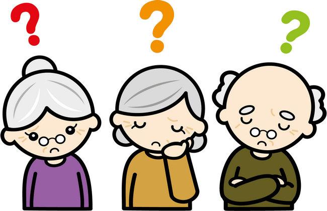 年金に悩む老人