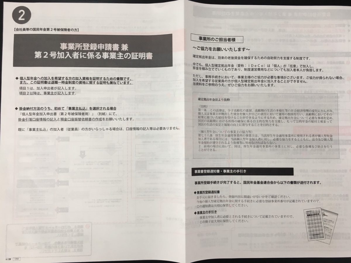 事業所登録申請書