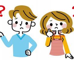 疑問を持つ夫婦