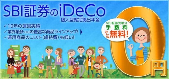 SBI証券iDeCo口座