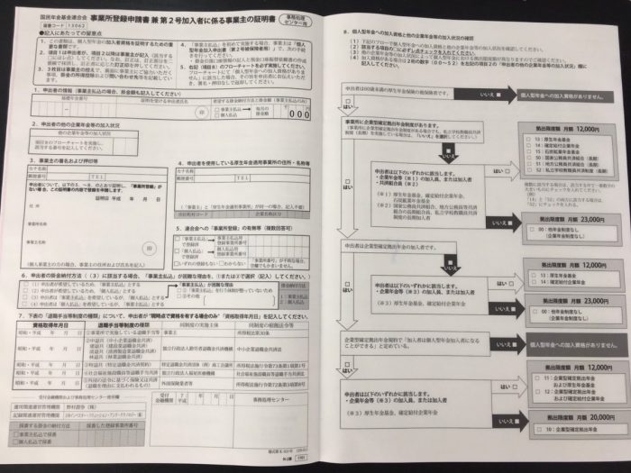 2号加入者に係る事業主の証明書